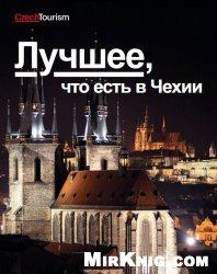 Книга Лучшее, что есть в Чехии