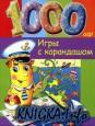 Книга Игры с карандашом