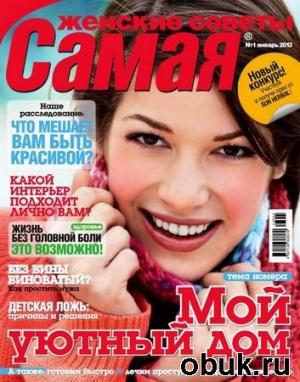 Книга Самая №1 (январь 2013)