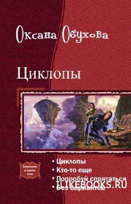 Книга Обухова Оксана - Циклопы. Тетралогия в одном томе