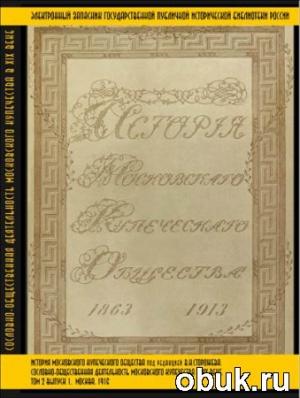 Книга История Московского Купеческого Общества. Том 2. выпуск 1