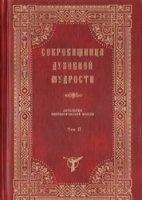 Книга Сокровищница духовной мудрости. Антология святоотеческой мысли в 12 томах (8 том)