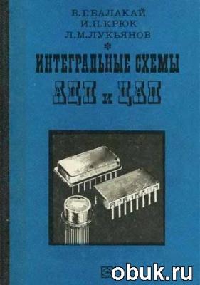 Книга Интегральные схемы аналого-цифровых и цифро-аналоговых преобразователей
