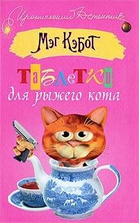Книга Мэг Кэбот. Таблетки для рыжего кота