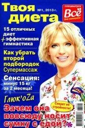 Журнал Твоя диета. Спецвыпуск №1 2013