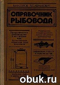 Книга Справочник фермера-рыбовода