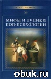 Книга Мифы и тупики поп-психологии