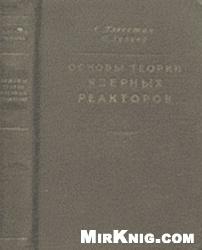 Книга Основы теории ядерных реакторов