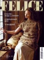 Журнал Felice № 1 2013 jpg 30Мб