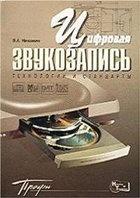 Книга Цифровая звукозапись. Технологии и стандарты