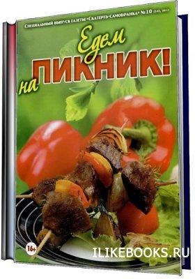 Журнал Скатерть-самобранка. Спецвыпуск №10 (май 2013). Едем на пикник