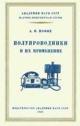Книга Полупроводники и их применение