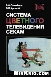 Книга Система цветного телевидения СЕКАМ