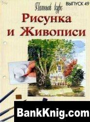 Книга Полный курс рисунка и живописи №49 djvu
