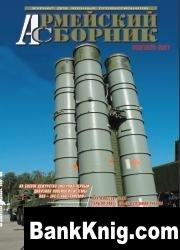 Армейский сборник №9 2007 pdf 5,75Мб