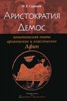 Книга Аристократия и Демос. Политическая элита архаических и классических Афин pdf, doc 7Мб