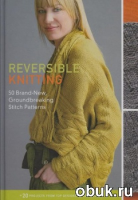 Книга Reversible Knitting: 50 Brand-New, Groundbreaking Stitch Patterns