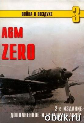 Война в воздухе №3. А6М Zero. 2-е издание дополненное и переработанное