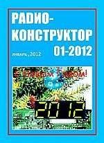 Журнал Радиоконструктор №1 2012