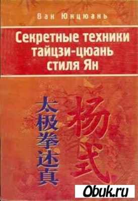 Книга Секретные техники тайцзи-цюань стиля Ян