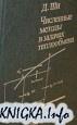 Книга Численные методы в задачах теплообмена