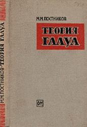 Книга Теория Галуа