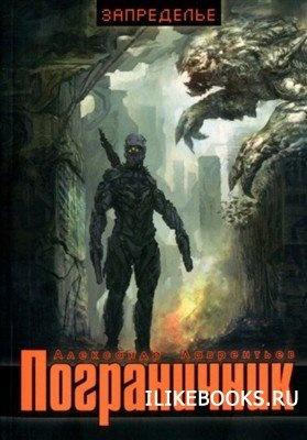Книга Лаврентьев Александр - Пограничник