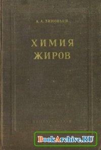 Книга Химия жиров.
