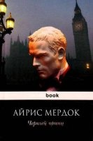 Книга Айрис Мердок - Черный принц (аудиокнига)