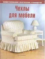 Книга Чехлы для мебели