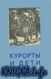Книга Курорты и дети