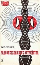Книга Линде Д.П. - Радиопередающие устройства
