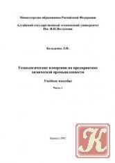 Книга Технологические измерения на предприятиях химической промышленности