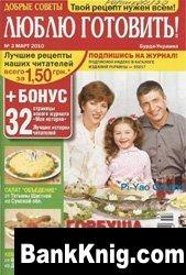 Журнал Люблю готовить! №3 2010
