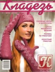 Кладезь №1 2012