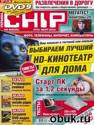 Журнал Chip №3 (март 2010)