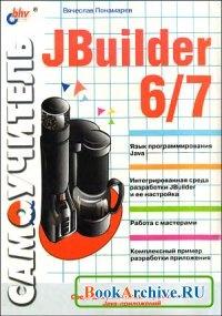 Книга Самоучитель JBuilder 6/7.