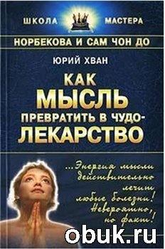 Книга Как мысль превратить в чудо-лекарство