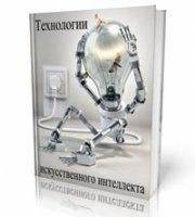 Книга Технологии искусственного интеллекта