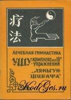 "Книга Лечебная гимнастика ""Ляньгун шибафа"""