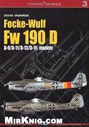 Книга Focke-Wulf FW 190 D : D-9, D-11, D-13, D-15 (Topdrawings 03)