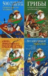 Книга Советы от Михалыча. Сборник (39 книг)