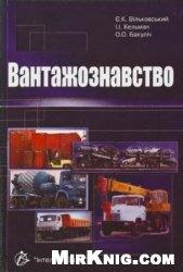 Книга Вантажознавство
