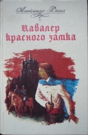 Книга Кавалер Красного замка