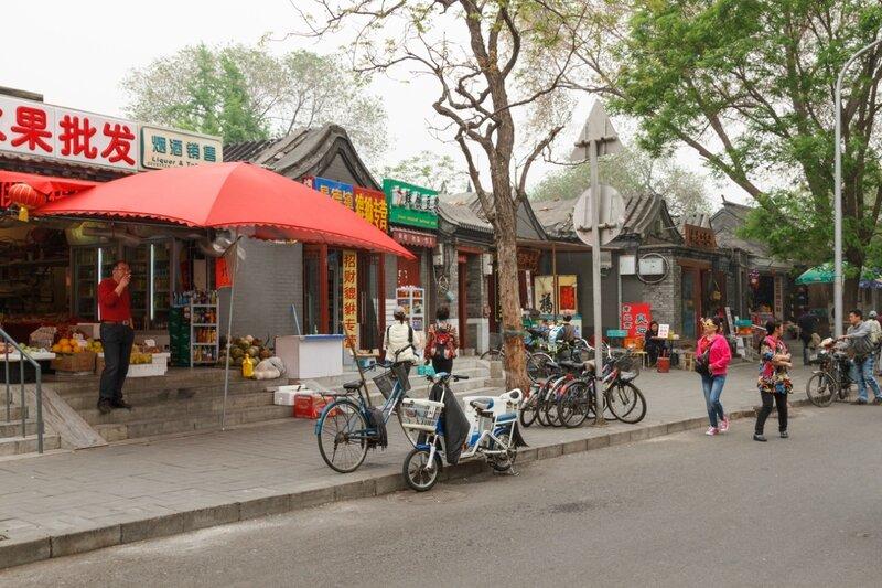 Магазинчики в центре Пекина близ дворца князя Гуна (Гунфанфу), Пекин