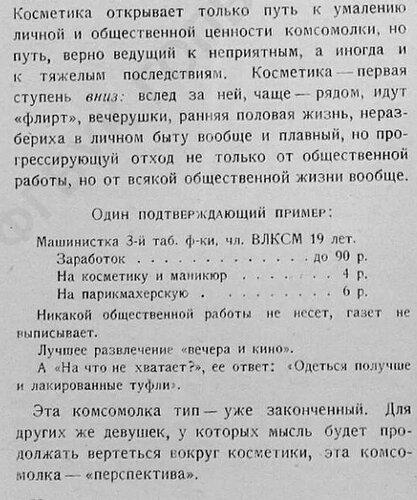 комсомолка