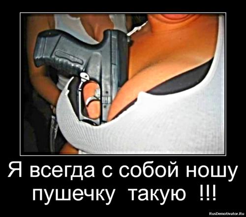 Я всегда с собой ношу  пушечку  такую  !!!