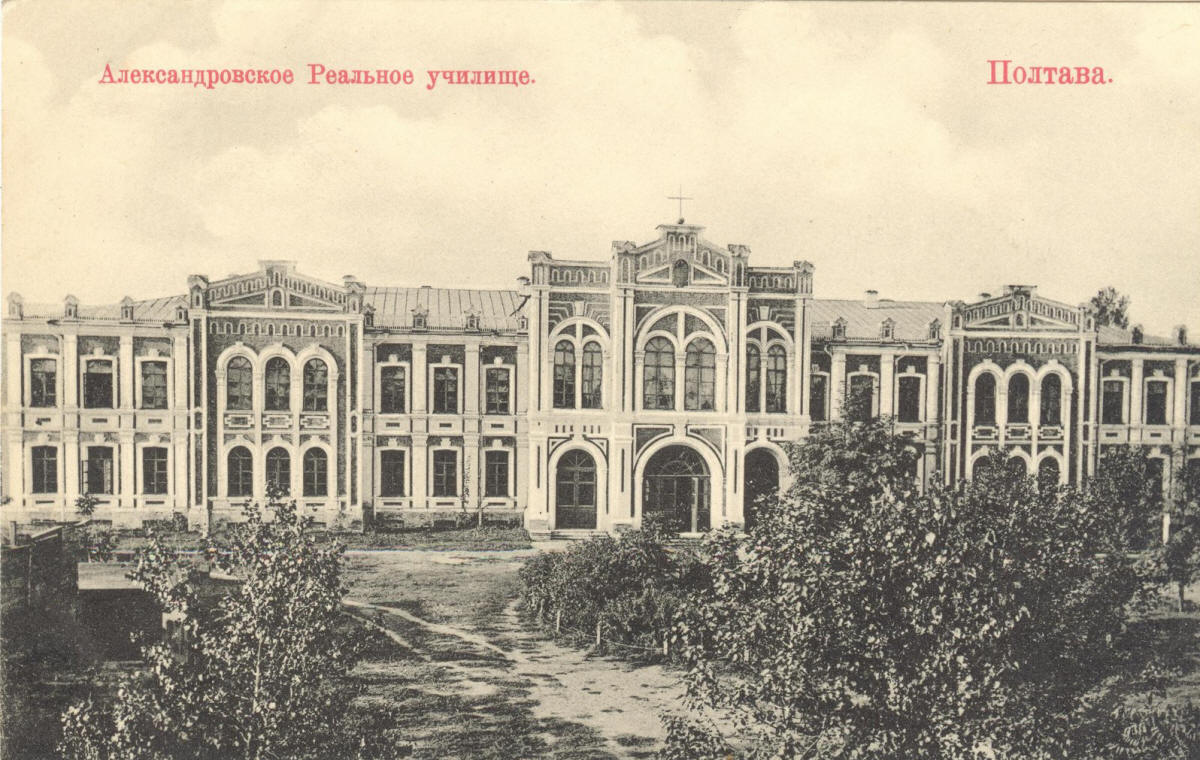 Александровское реальное училище