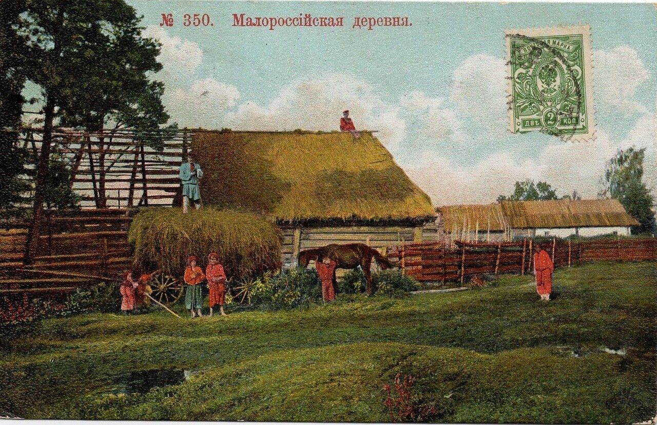 Малороссийская деревня