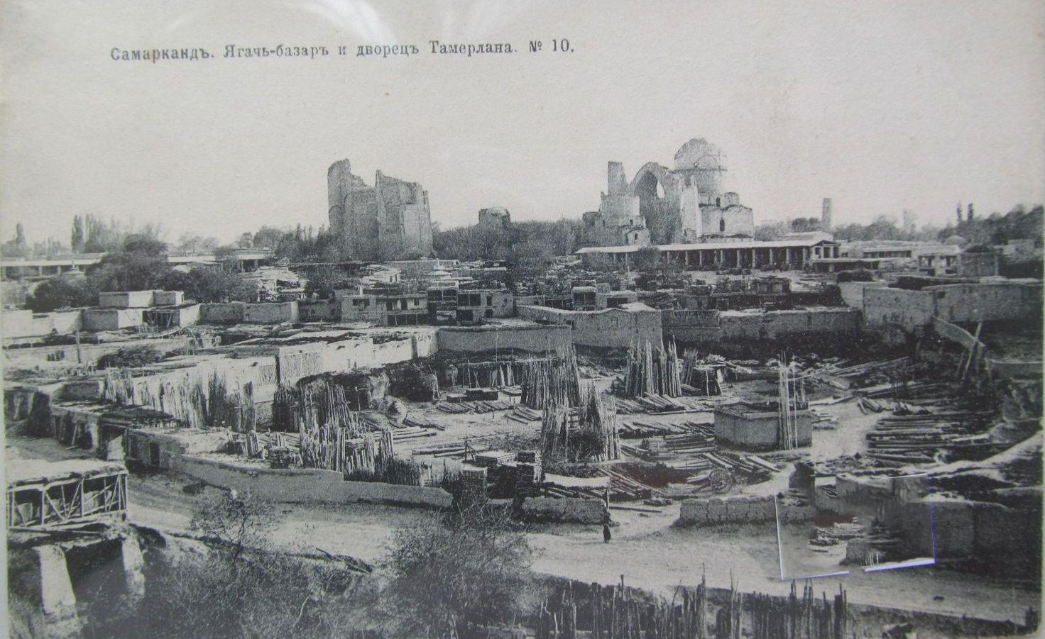 Ягач-базар и дворец Тамерлана